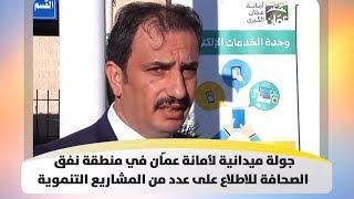 جولة ميدانية لأمانة عمّان في منطقة نفق الصحافة للاطلاع على عدد من المشاريع التنموية