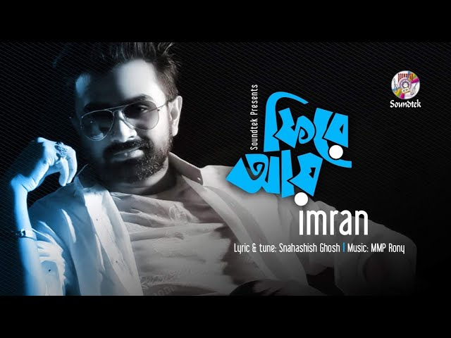 Fire Aay by Imran Mahmudul Bangla New mp3 Song 2020 Download