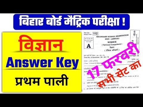 SCIENCE Answer Key