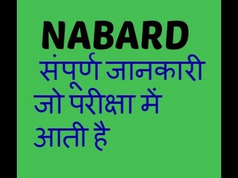 NABARD क्या है ,यह क्या करता है  जानें।//IAS ,PCS ,BANK ,PO एंड OTHER EXAM के लिए