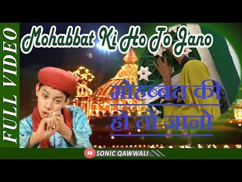 Mohabbat Ki Ho To Jano || मोहब्बत की हो तो जानो || Best Qawwali 2017 || Asad Irfan Sabri