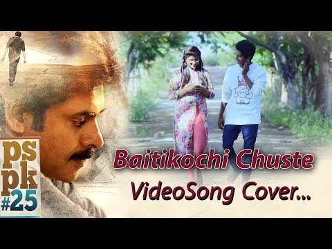 Baitikochi Chuste Video Song Cover || ...