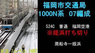 【走行音】福岡市交1000N系 07編成(前期更新車) 524C 姪浜打ち切り 周船寺ー姪浜