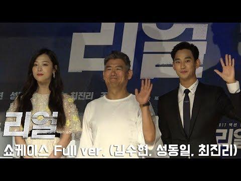 '리얼' 쇼케이스 Full ver. / 김수현(Kim Soo Hyun), 성동일, 최진리(Sulli)