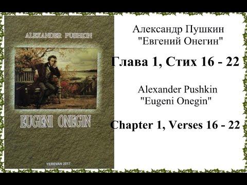 Аудио английский  Пушкин  Евгений Онегин  Глава 1, Стих 16-22   Audio English Pushkin  Eugene Onegin