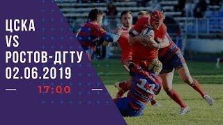 ЦСКА - Ростов-ДГТУ| Высшая регбийная лига. 1 тур. 02.06.2019