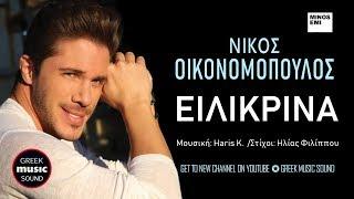 Νίκος Οικονομόπουλος - Ειλικρινά / Nikos Oikonomopoulos - Elikrina / Official Releases