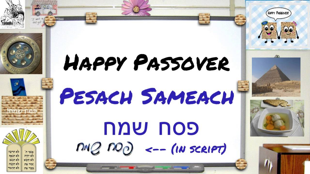 Jewish Holiday Greetings How To Say Happy Passover In Hebrew Youtube