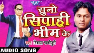 कइके मजदूरी | Kaike Majduri | Suno Sipahi Bhim Ke | Vishal Gajipuri | Bhojpuri Song