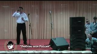 Евгений Шепталов - Любовь моя Россия