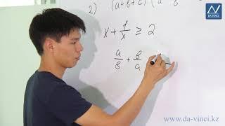 8 класс, 42 урок, Доказательство неравенств