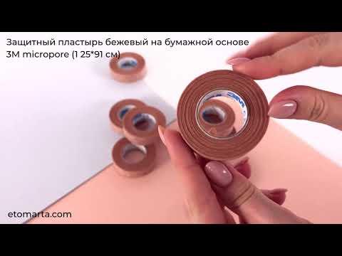 Бежевый бумажный пластырь для изоляции нижних ресниц при наращивании.