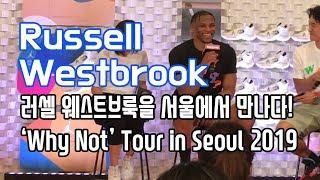 러셀 웨스트브룩Russell Westbrook을 서울에…
