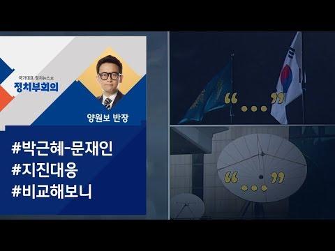 [정치부회의] 박근혜 정부-문재인 정부, 지진 대응 비교해보니