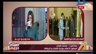 صباح دريم | مسؤل الاعلام بوزارة الشباب والرياضة يوضح تفاصيل تكريم الرئيس لأبطال مصر