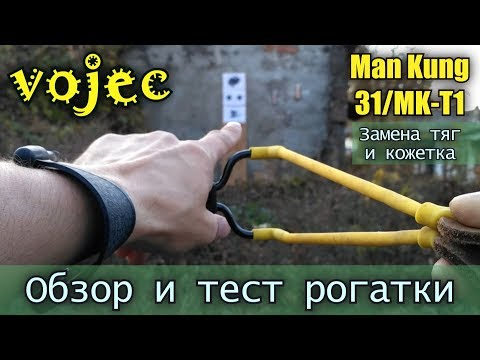 Рогатка Man Kung 31/MK-T1 (с упором)