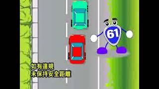快速公路處罰條例─盾牌篇