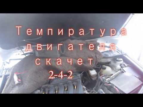 Температура двигателя скачет 2-4-2