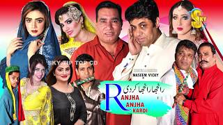 Ranjha Ranjha Kardi Trailer Nasir Chinyoti and Naseem Vicky New Stage drama 2019
