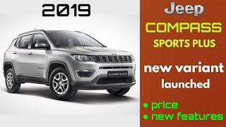 Jeep Compass Sports Plus launched (Price & Features)