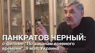 """Панкратов-Чёрный о фильме """"По законам военного времени"""""""