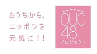 おうちから、ニッポンを元気に!!「OUC48プロジェクト」 https://ameblo.jp/akihabara48/entry-12589775744.html 桜の花びらたちの大作戦 今年の春は、心から桜...