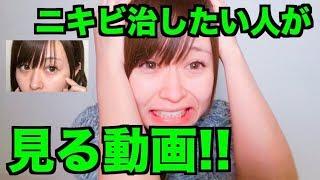 【ニキビ】ディスってた商品。。 ほのか 検索動画 10