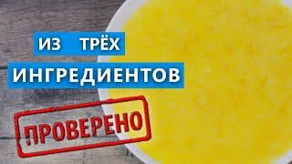 Рецепт выручалочка суперпростой и быстрый суп Из трёх ингредиентов Вып 356