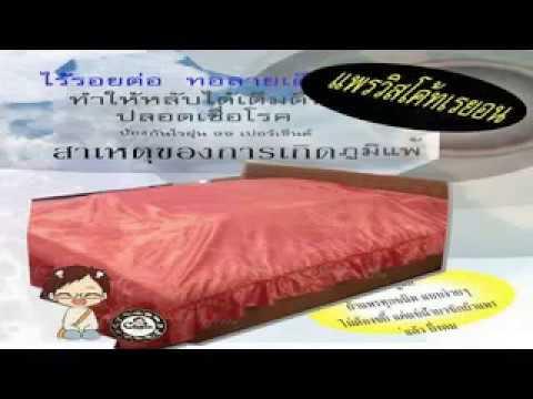 ผ้าแพรคลุมเตียงชายระบาย--- วิสโค้ทเรยอนที่ Product By Chain