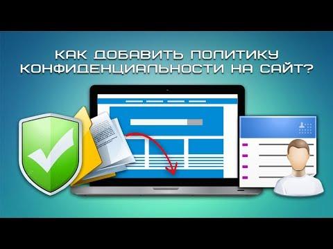 Как добавить политику конфиденциальности на сайт?