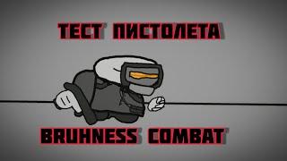 Тест пистолета | Bruhness combat | рисуем мультфильмы 2