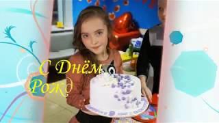 День Рождения Полины 2018