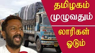 tamil news no lorry strike in tamilnadu tamil nadu lorry strike update tamil news live redpix