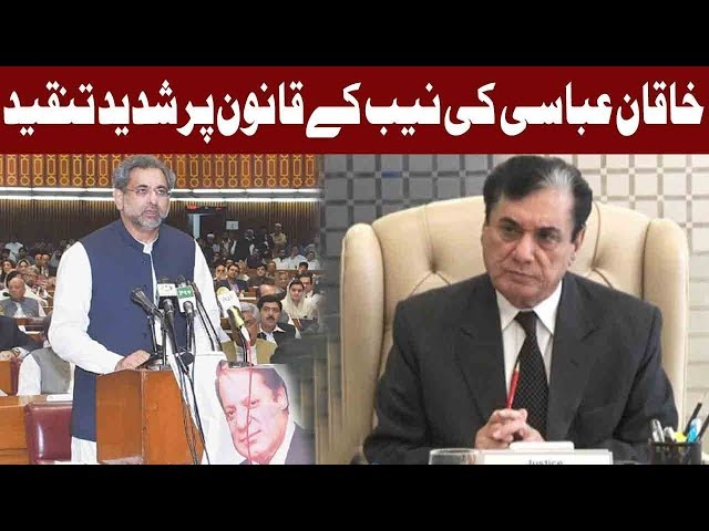 NAB Law is The Worst Worst Law in The World Says PM Khaqan Abbasi | 12 December 2018 | Express News