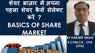 Share Market Complete Knowledge for beginners|How to Select First Share in Share Market