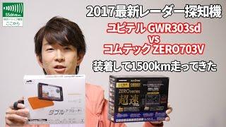 2017年モデルのレーダー探知機 ユピテルGWR303sd vs コムテックZERO703V 比較インプレ …なのに最終的なオススメはZERO602VとW50!? thumbnail