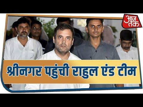 Srinagar पहुंची Rahul Gandhi & टीम, एयरपोर्ट पर जबरदस्त हंगामा