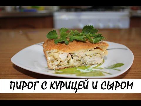 Пирог с курицей и сыром. Кулинария. Рецепты. Понятно о вкусном.