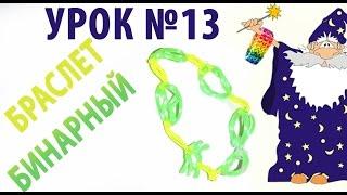 Урок плетения простого браслета - Бинарный №13, самый простой браслет из резинок без станка
