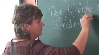 Дзюба Оксана Александровна. Урок немецкого языка в 5 классе.
