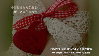 笠井俊佑 - HAPPY BIRTHDAY♪