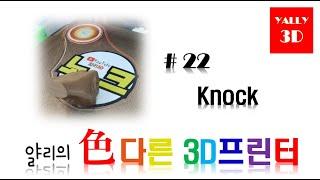 색다른 3D 프린터 22편 Knock