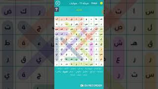 حل المجموعة الثانية في لعبه كلمه السر ٢ screenshot 4
