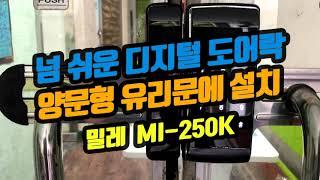 양문형 유리문 디지탈도어락 달기 밀레 제품 MI-250…