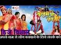 #Balam Ji I Love You #Khesari Lal Yadav #Bhojpuri Song #DjVishalJayapur