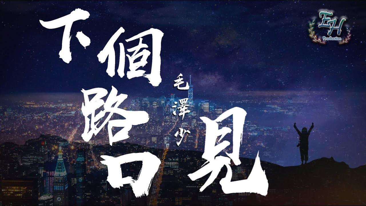 毛澤少 - 下個路口見(COVER)【動態歌詞Lyrics】 - YouTube