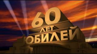 Слайд шоу на юбилей папе 60 лет