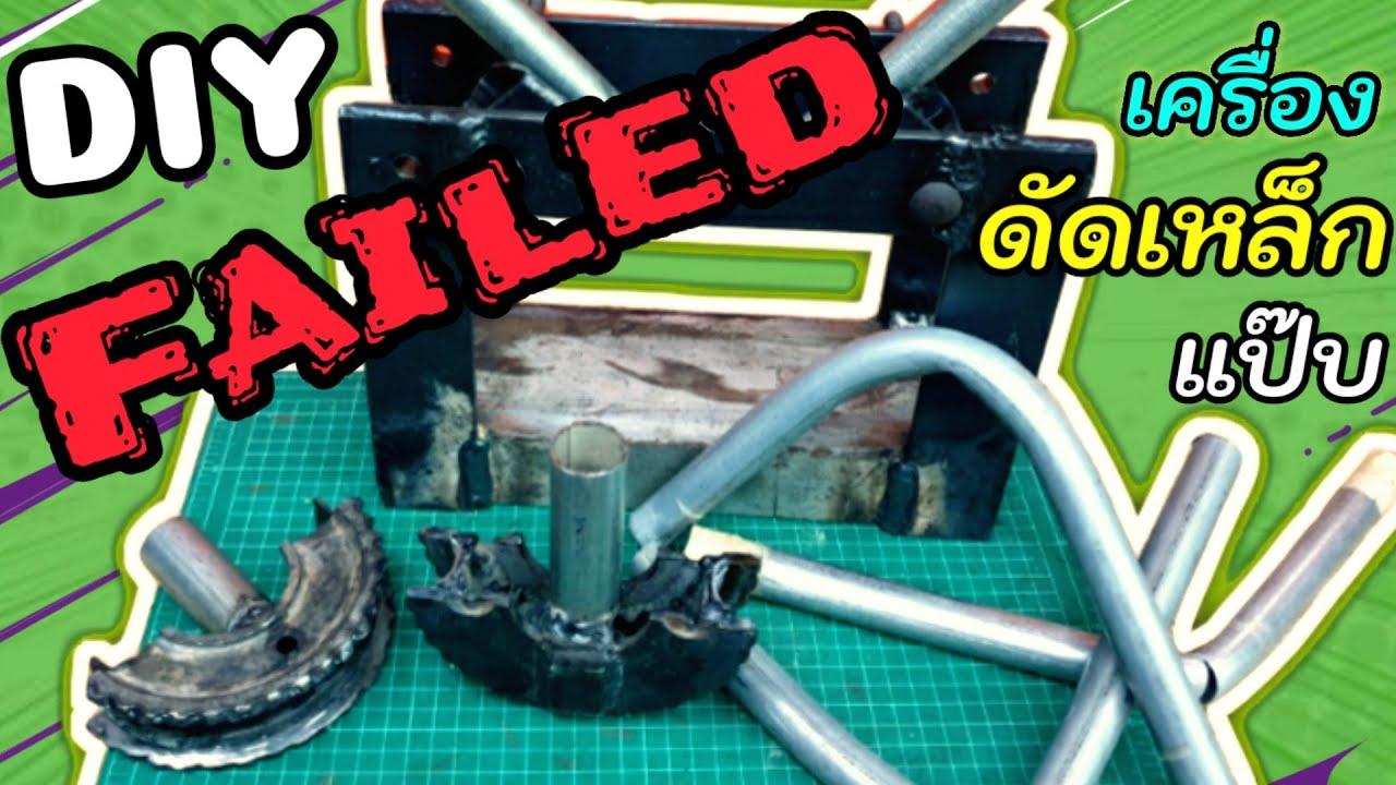 ทำเครื่องดัดเหล็กกลม แท่นดัดท่อ เครื่องดัดเหล็กแป๊ป (ในคลิปวิดีโอนี้ยังไม่สามารถใช้งานได้)