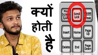 {HINDI} what is the use of scroll lock key in keyboard || Facts You Didn