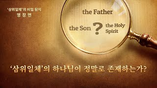 「'삼위일체'의 비밀 탐지」'삼위일체'의 하나님이 정말로 존재하는가?